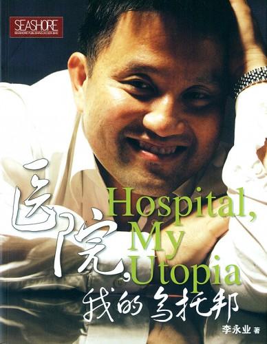 book-hospital-utopia